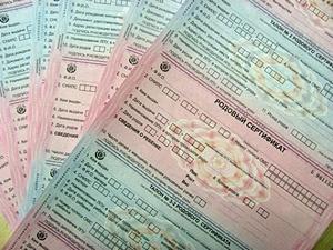 Получить родовой сертификат может каждая мама