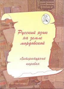 Русский язык на земле мордовской