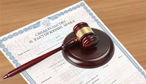 Подать Заявление На Развод В Суд