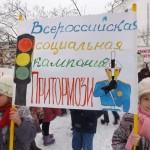 Дорожная акция в Тольятти