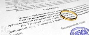 Сроки развода через суд