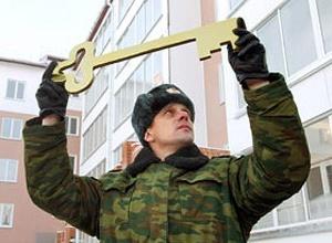 Приобретение жилья военнослужащим