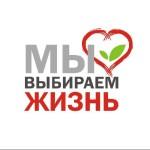 Фестиваль социальной рекламы «Мы выбираем жизнь»