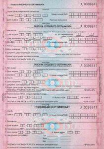 Получение родового сертификата