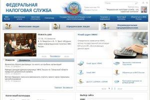 Отправление документов в налоговую через портал ФНС