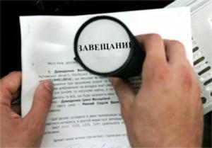 Наследство и завещание в России