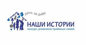 Всероссийский конкурс дневников, участники из Самары