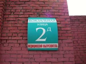 В Россию опять вернутся вытрезвители