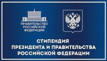 Стипендия президента Российской Федерации: размер и процедура получения