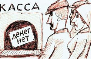 За невыплату зарплаты работодателям грозит уголовная ответственность