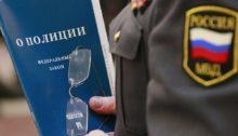 Как получить ЕВС для сотрудников полиции