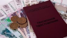 Выход на пенсию досрочно: кто имеет право