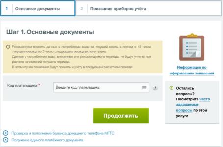 Инструкция попередаче показаний счетчиков воды на сайте ПГУ МОС РУ