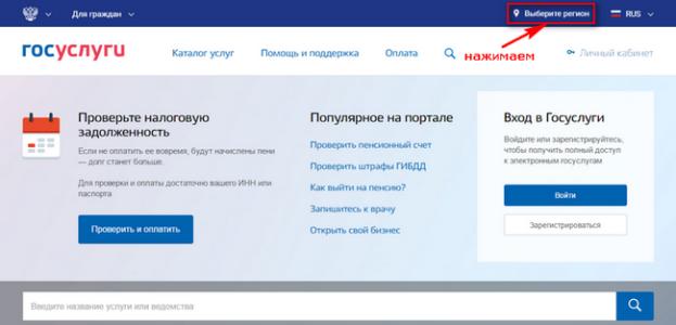 Регистрация на портале Госуслуг по номеру СНИЛС