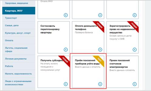 Регистрация на портале pgu.mos.ru