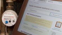 Передача показаний счетчиков воды через портал Госуслуги в Москве: регистрация и инструкция