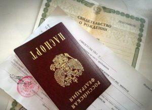 Регистрации ребенка по месту жительства: свидетельство, образец заявления, документы, сроки
