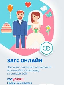 Регистрация брака через Госуслуги - как подать заявление, оплатить госпошлину?