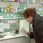 Льготные и бесплатные лекарства пенсионерам: как вернуть деньги, отказаться от компенсации, список препаратов