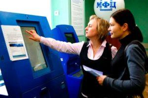Регистрация по месту жительства через МФЦ - порядок действий, необходимые документы