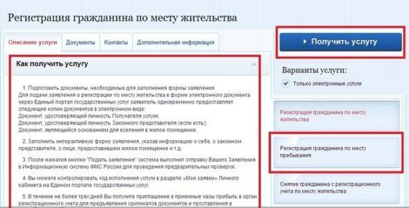 Как получить временную регистрацию через Госуслуги: инструкция