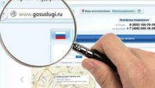 Как сделать временную регистрацию через Госуслуги по месту пребывания?