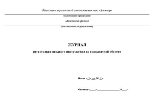 Форма журнала регистрации вводного инструктажа по гражданской обороне, срок хранения