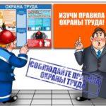 Вводный инструктаж по охране труда: кто проводит, инструкция, сроки, журнал регистрации