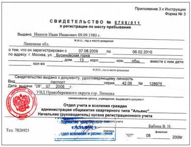 Справка о регистрации по месту жительства: образец