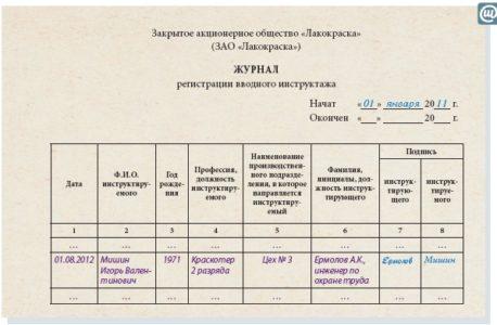 Журнал регистрациивводного инструктажа: образец заполнения, срок хранения