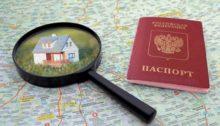Регистрация гражданина РФ по месту жительства - образец заполнения заявления