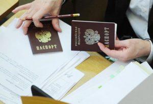 регистрацию гражданина РФ по месту жительства