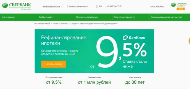 Сбербанк (рефинансирование ипотеки)
