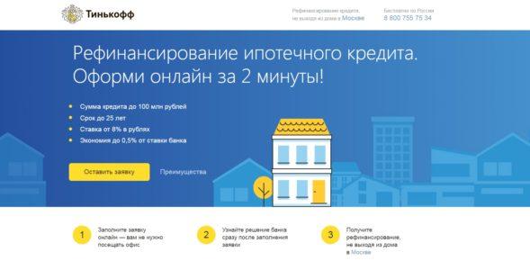 Тинькофф (рефинансирование ипотеки)
