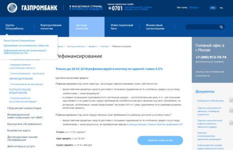 Газпромбанк (рефинансирование ипотеки)