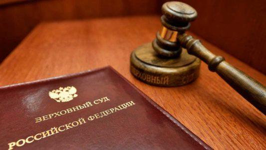 Как подавать жалобы в Верховный суд