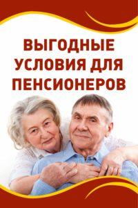 Взять кредит пенсионеру под маленький процент