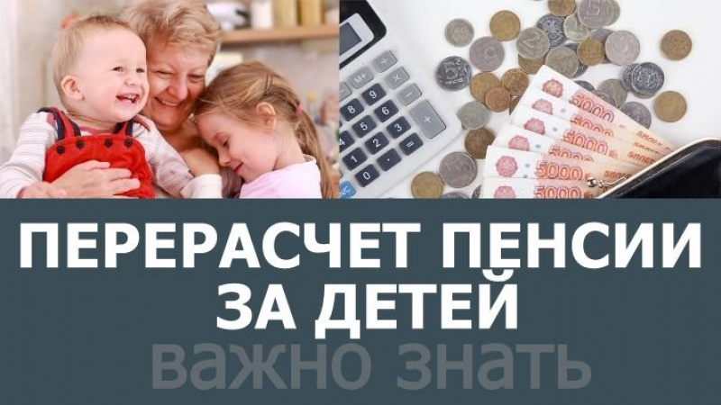 Пенсионный фонд - перерасчет пенсии за детей