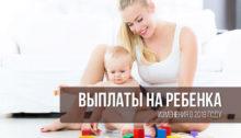 Выплата за первого ребенка: закон, как получить средства, какие начисления положены семье?