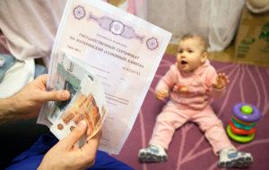 Документы для получения выплаты на первого ребенка
