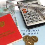 Компенсация и перерасчет пенсии при увольнении работающего пенсионера