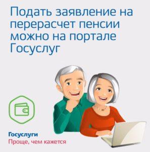 Перерасчет пенсии через госуслуги