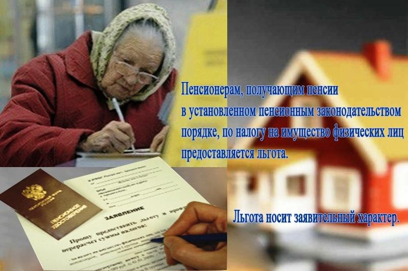 Налоговый вычет при покупке квартиры пенсионерам неработающим