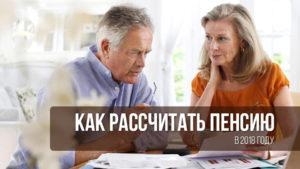 По какой формуле рассчитывается пенсия?