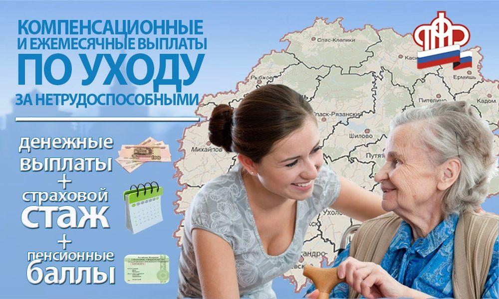 Изображение - На какое пособие может рассчитывать работник по уходу за инвалидом vyiplatyi_po_uhodu-1000x600