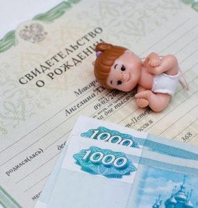 Закон о выплатах при рождении первого ребенка