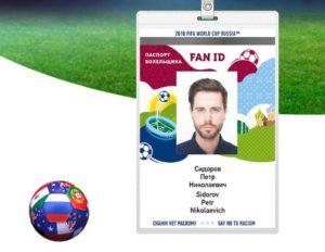 Фан Айди (паспорт болельщика) на ЧМ-2018