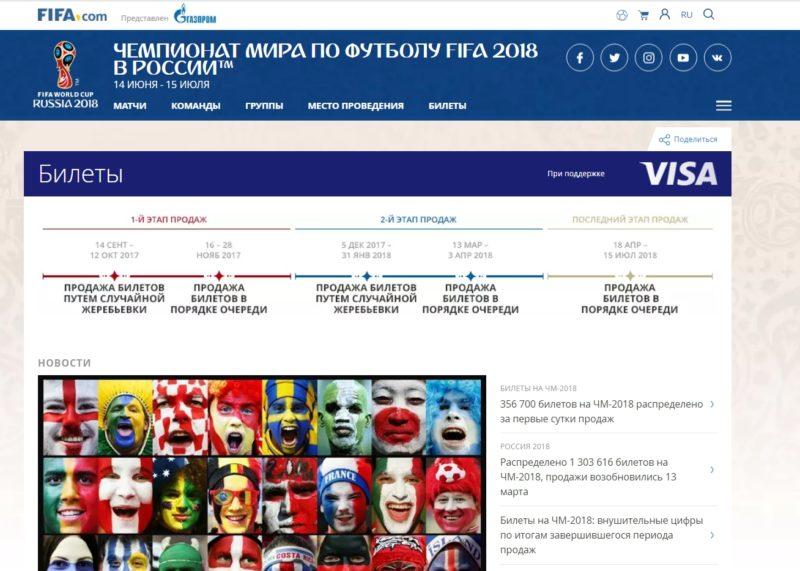 расписание поездов на чемпионат мира