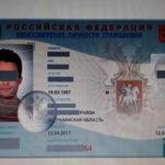 как получить электронный паспорт гражданина РФ через Госуслуги с 2018 года?
