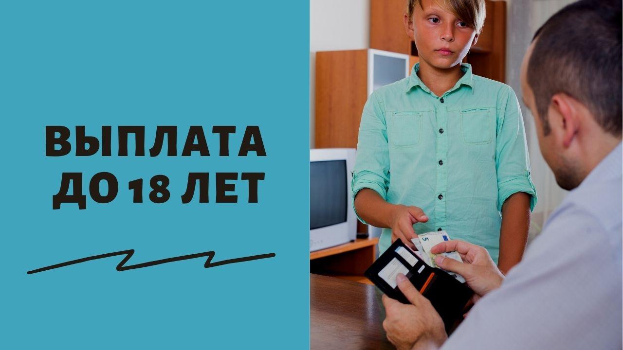 Когда ждать единовременную выплату 10000 рублей на ребенка до 18 лет